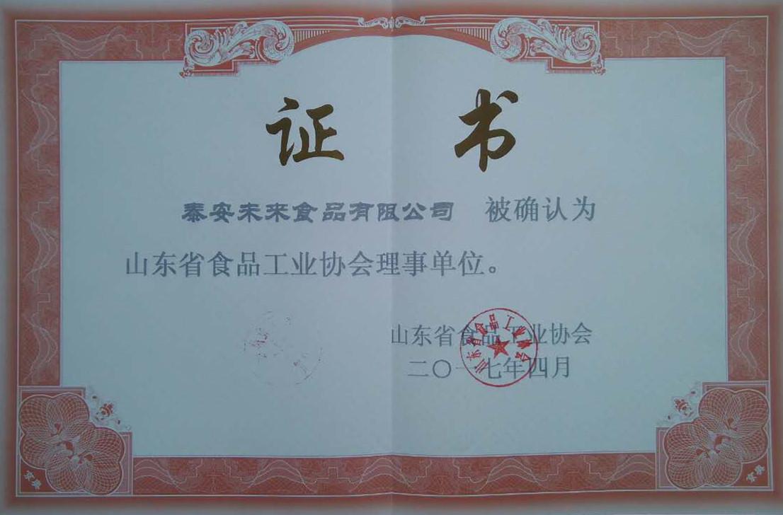 食品工业协会理事单位